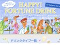 HAPPY FORTUNE DRINK 2019年運勢